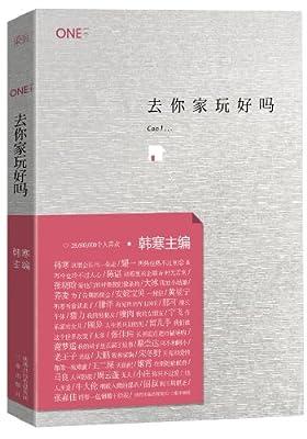 韩寒最新主编作品:去你家玩好吗.pdf