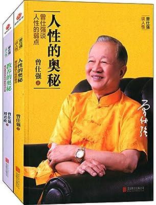 人性的奥秘:曾仕强谈人性的弱点+教养的奥秘:曾仕强告诉你在中国如何当父母.pdf