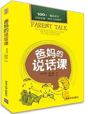 爸妈的说话课.pdf