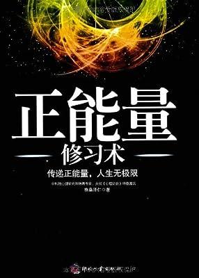 正能量修习术.pdf