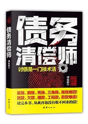 债务清偿师.pdf