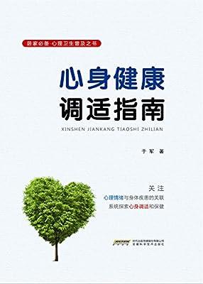 心身健康调适指南.pdf