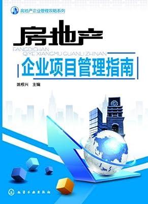 房地产企业管理攻略系列:房地产企业项目管理指南.pdf