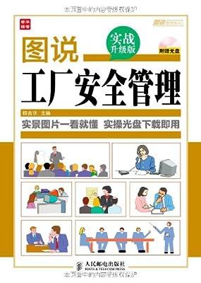 图说工厂安全管理.pdf