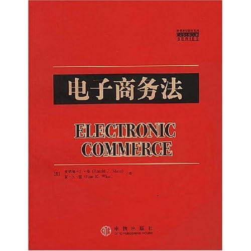 电子商务法/案例教程影印系列