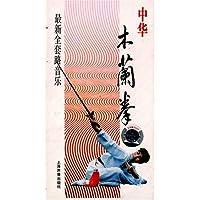中华木兰拳最新全套路音乐