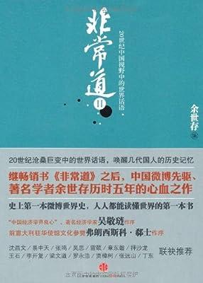 非常道2:20世纪中国视野中的世界话语.pdf