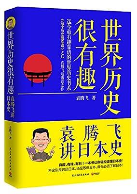 世界历史很有趣:袁腾飞讲日本史.pdf