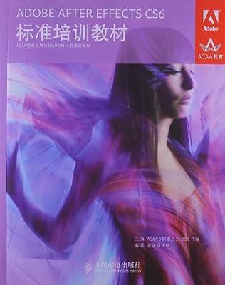 Adobe After Effects CS6标准培训教材.pdf