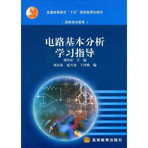 电路基本分析学习指导 - pdf电子书下载