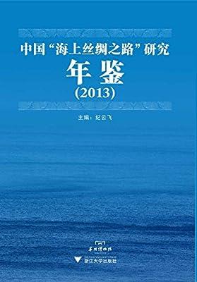 中国海上丝绸之路研究年鉴.pdf