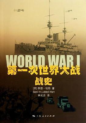 第一次世界大战战史.pdf