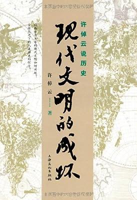 许倬云说历史:现代文明的成坏.pdf