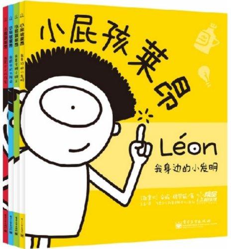小屁孩莱昂(1-4册)——可爱又搞怪的主人翁莱昂伴随
