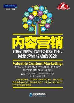 内容营销:有价值的内容才是社会化媒体时代网络营销成功的关键.pdf