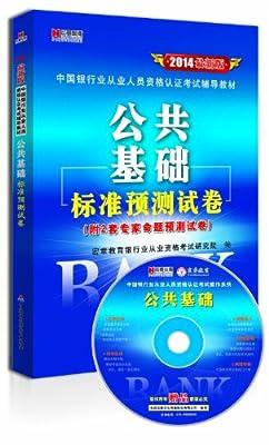 宏章出版·中国银行从业人员资格认证考试辅导教材:公共基础标准预测试卷.pdf