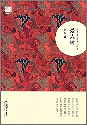 文学馆·小说林:爱人树.pdf