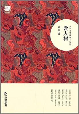中国书籍文学馆·小说林:爱人树.pdf