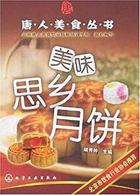 美味思乡月饼.pdf
