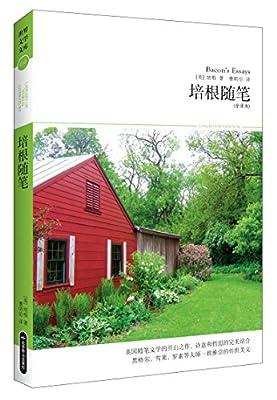 文学文库012:培根随笔.pdf