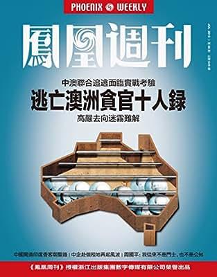香港凤凰周刊 2015年第20期 逃亡澳洲贪官十人录.pdf