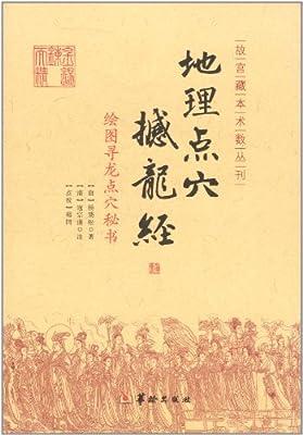 地理点穴撼龙经.pdf