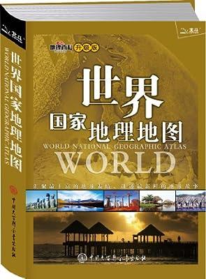 世界国家地理地图.pdf