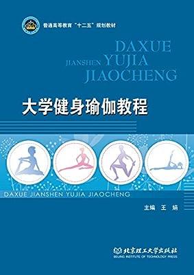 大学健身瑜伽教程.pdf