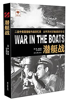 潜艇战.pdf