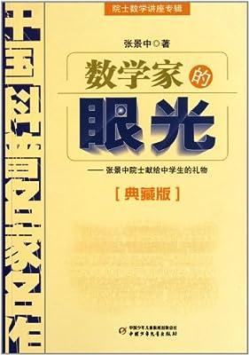 数学家的眼光:张景中院士献给中学生的礼物.pdf