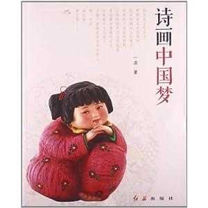 诗画中国梦 [平装]