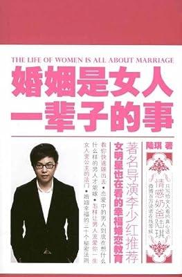 婚姻是女人一辈子的事.pdf