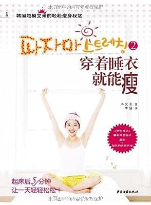 韩国超模艾米的轻松瘦身秘笈:穿着睡衣就能瘦2.pdf