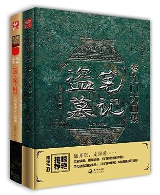 盗墓笔记大画集2014套装版.pdf