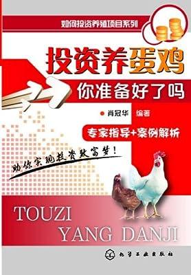 投资养蛋鸡:你准备好了吗?.pdf