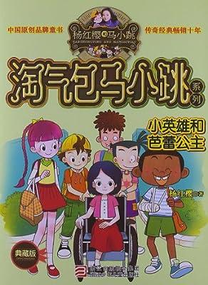杨红樱淘气包马小跳系列:小英雄和芭蕾公主.pdf