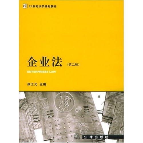 企业法(第2版)/21世纪法学规划教材