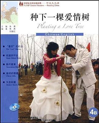 种下一棵爱情树英语注释:外研社汉语分级读物-中文天天读.pdf