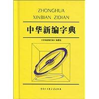 中华新编字典