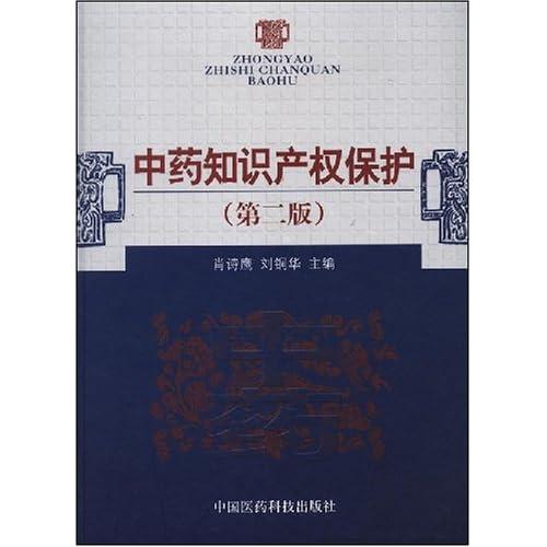 中药知识产权保护(第二版)