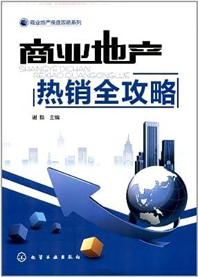 商业地产操盘攻略系列:商业地产热销全攻略.pdf