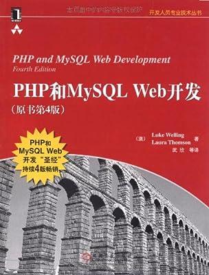 计算机科学丛书:php和mysql web开发.pdf