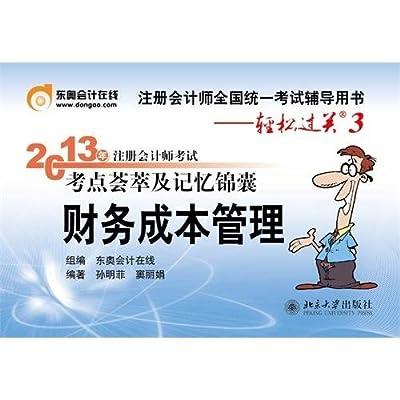 2013年注册会计师考试考点荟萃及记忆锦囊•轻松过关3•财务成本管理.pdf