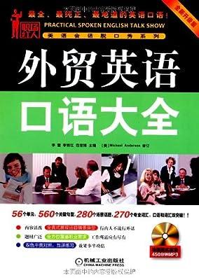 外贸英语口语大全.pdf