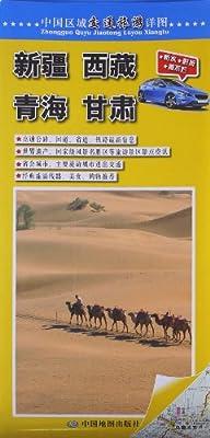 中国区域交通旅游详图:新疆•西藏•青海•甘肃.pdf