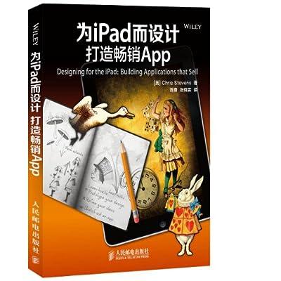 为iPad而设计:打造畅销App.pdf
