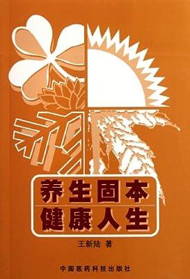 养生固本健康人生.pdf