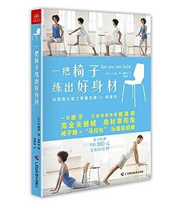 一把椅子练出好身材.pdf