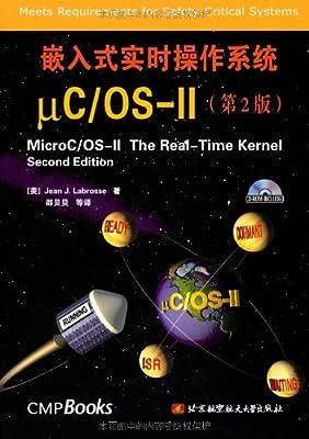 嵌入式实时操作系统μC/OS-2.pdf