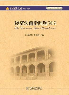 经济法前沿问题.pdf